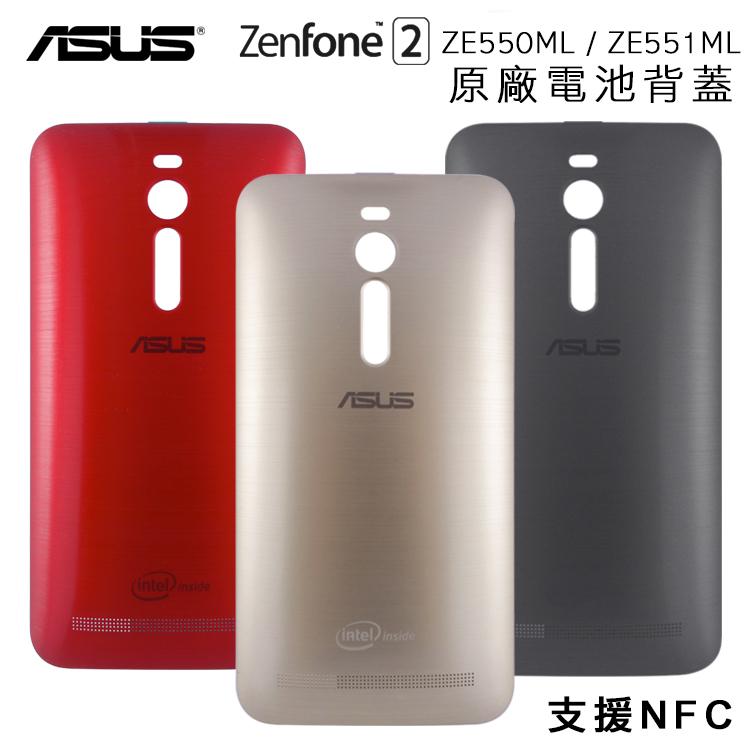 ASUS ZenFone 2 Deluxe/ZE550ML Z00AD/ZE551ML Z0008D 原廠電池蓋/電池蓋/電池背蓋/背蓋/後蓋/外殼/支援NFC功能
