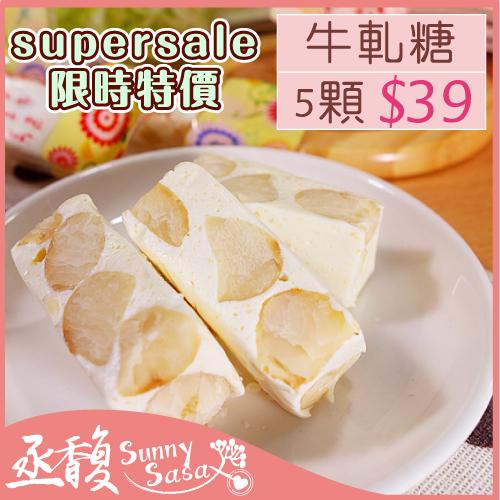 supersale限時$39 | 原味火山豆牛軋糖5顆 | 市價$70〈丞馥。sunnysasa〉