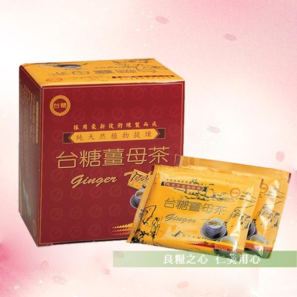 台糖 薑母茶(20gx12包/盒)