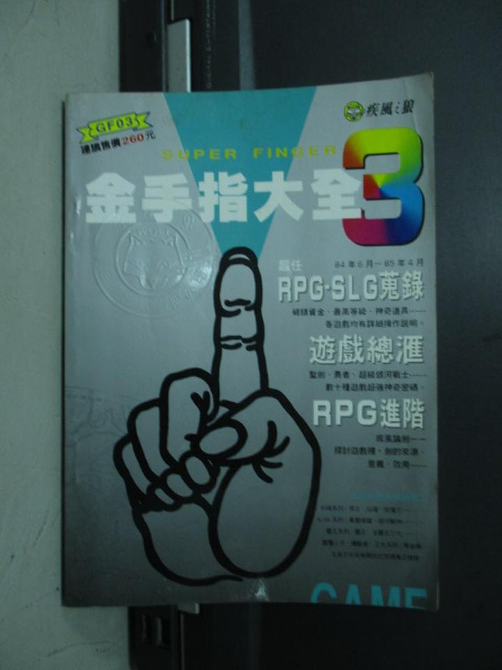 【書寶二手書T7/電玩攻略_NNN】金手指大全3_疾風狼_GF