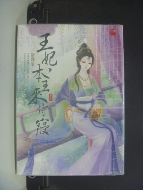 【書寶二手書T5/言情小說_KLG】王妃,本王來侍寢_祈容