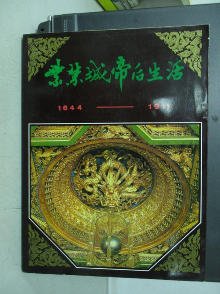 【書寶二手書T3/歷史_XED】紫禁城帝后生活_1644-1911_簡體