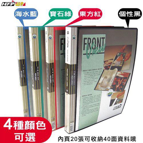 【HFPWP 超聯捷】 DF20 A4資料簿(20頁)