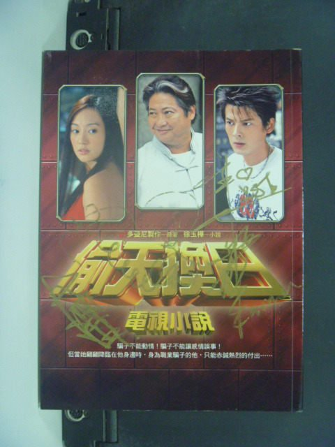 【書寶二手書T2/一般小說_JMX】偷天換日電視小說_多曼尼製作
