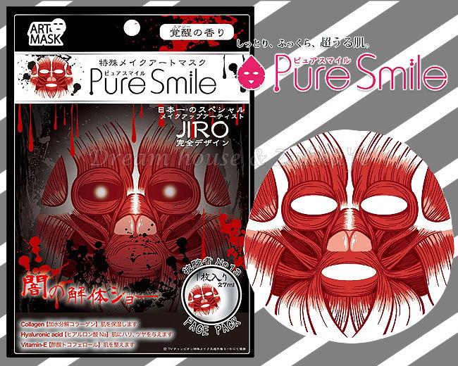 日本進口 Pure Smile JIRO設計 筋肉人 試驗者 No.13 面具 保濕面膜 《 覺醒香氣 》 ★ 夢想家精品生活家飾 ★