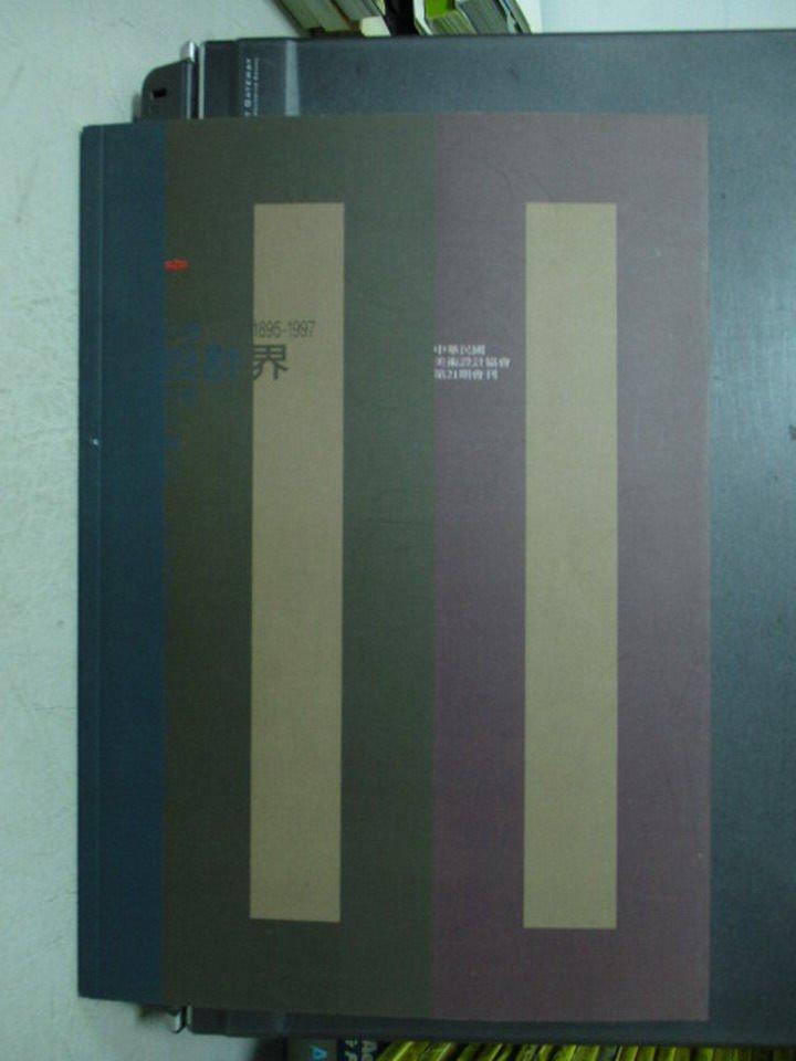 【書寶二手書T3/設計_ZGX】中華民國美術設計協會_21期