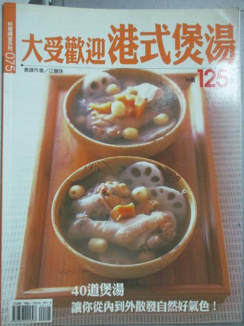 【書寶二手書T1/餐飲_YCO】大受歡迎港式煲湯_江麗珠/著