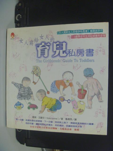 【書寶二手書T9/親子_LPG】女人寫給女人的育兒私房書_薇琪‧艾歐文