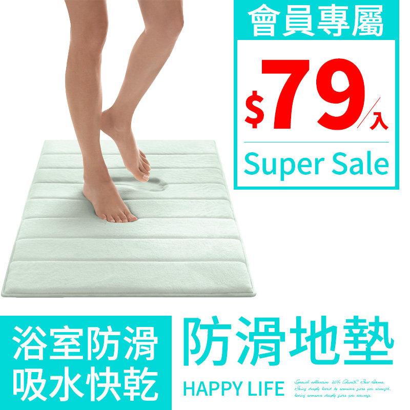 【兩入】珊瑚絨 慢回彈地墊 40*60 【RA-016】 超吸水記憶海綿 防滑墊 浴室墊 止滑墊 吸水墊