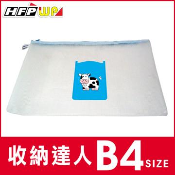 HFPWP 無毒耐高溫拉鍊收納袋 (B4+口袋) 環保材質 台灣製 LY841 / 個