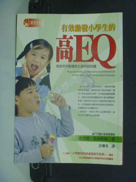 【書寶二手書T5/家庭_GJY】有效激發小學生的高EQ_林熒, 史丹利.葛