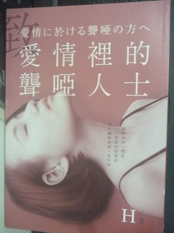 【書寶二手書T7/兩性關係_IFZ】致-愛情裡的聾啞人士_H