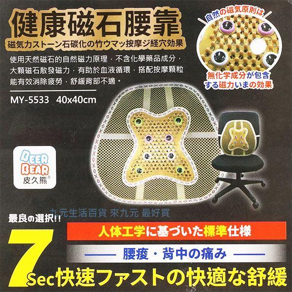 【九元生活百貨】皮久熊 健康磁石腰靠 靠背 靠墊 靠腰