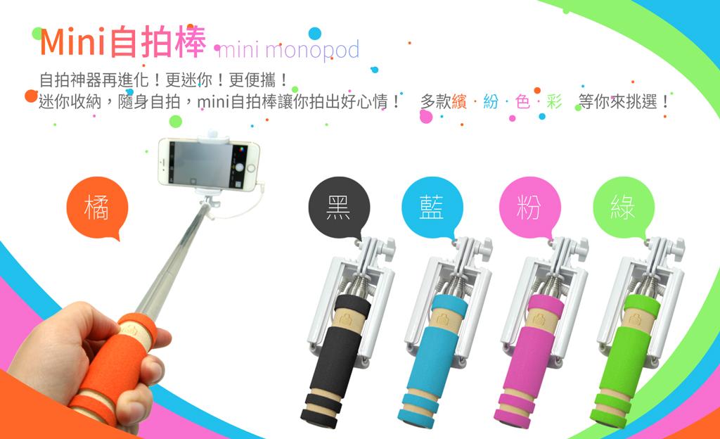 [享樂攝影] MINI 彩色 線控自拍棒 伸縮 3.5mm耳機孔隨插即用 自拍架 遙控器 iPhone6 iPhone5 iPhone6s iPhone5s SONY 三星
