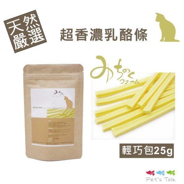 日本Michinokufarm純天然無添加系列-超香濃乳酪條-輕巧包25g Pet's Talk