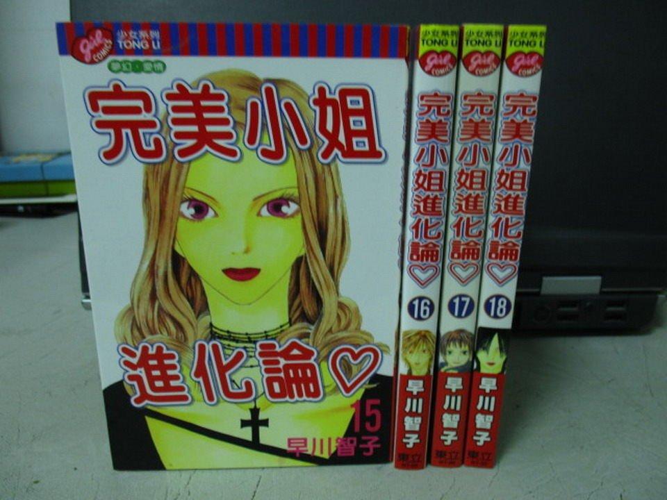 【書寶二手書T3/漫畫書_LPB】完美小姐進化論_15~18集_共4本合售_早川智子