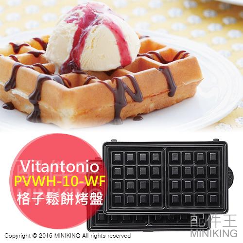 【配件王】現貨 裸裝 Vitantonio PVWH-10-WF 格子鬆餅 鬆餅機 烤盤 VWH-20-R 110 21-B