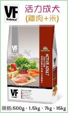 ★優逗★VF Balance 魏大夫天然食譜寵糧 活力成犬配方 (雞+米)  0.5KG/0.5公斤