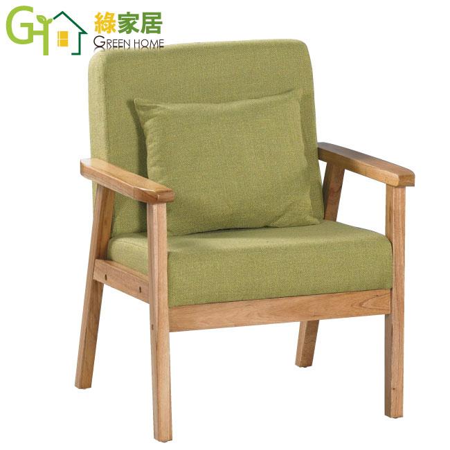 【綠家居】米修卡 時尚綠亞麻布單人座實木沙發椅
