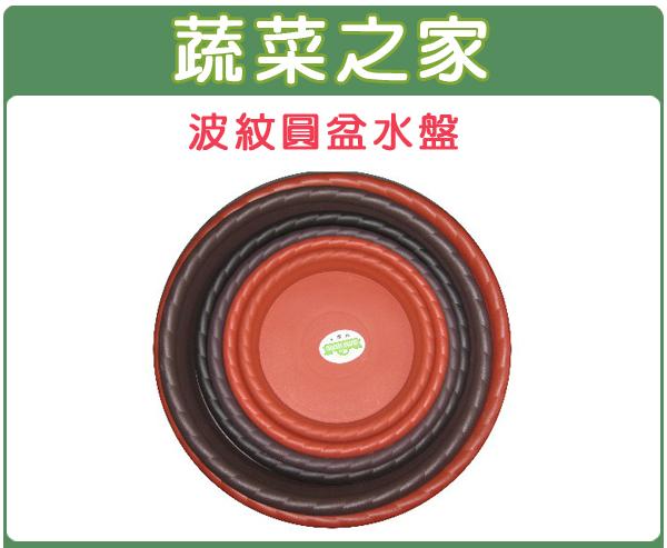 【蔬菜之家015-E26】玫瑰花歐式浮雕花盆1尺5專用水盤(磚紅色)