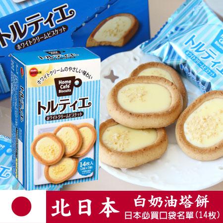 日本 Bourbon北日本 白奶油塔餅 116.2g 白奶油烤餅 奶油酥餅 奶油杏仁餅乾 進口零食【N101161】