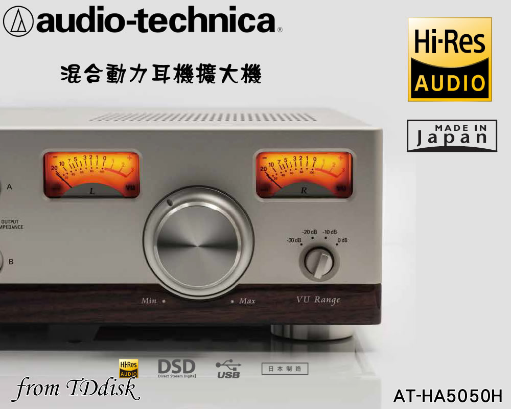志達電子 AT-HA5050H 日本鐵三角 Audio-technica 50週年旗艦 USB DAC/耳機擴大機(台灣鐵三角公司貨)