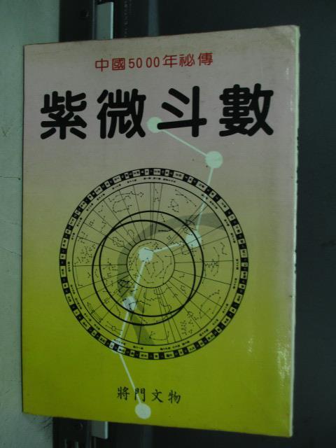 【書寶二手書T1/命理_MPM】紫微斗數_陳淑慧