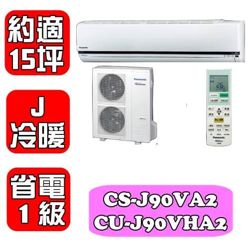 國際牌《約適15坪》〈J系列〉變頻冷暖分離式冷氣【CS-J90VA2/CU-J90VHA2】