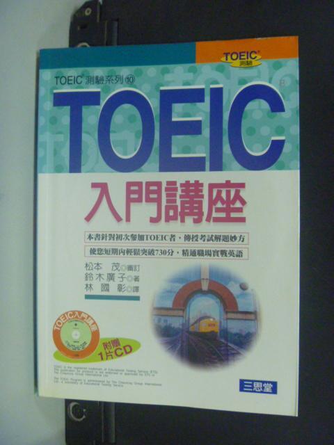 【書寶二手書T3/語言學習_NHG】TOEIC入門講座_原價330_鈴木光子_附光碟