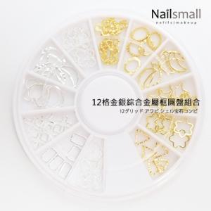 12格金銀綜合金屬框圓盤組合#50 美甲裝飾盤