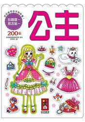 公主-幼兒創意迷你貼紙書