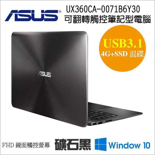 馬上現省1000!全新1.3G極致輕薄型新上市【ASUS 華碩】IPS FHD  鏡面Touch螢幕  UX360CA-0071B6Y30 (礦石灰)