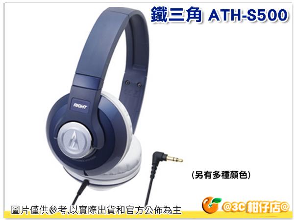 鐵三角 ATH-S500  攜帶式耳機 耳罩式耳機 多顏色 鋁金屬飾板 公司貨保固一年