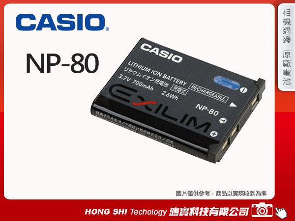 CASIO NP80 NP-80 原廠鋰電池 公司貨 裸裝 ZS50