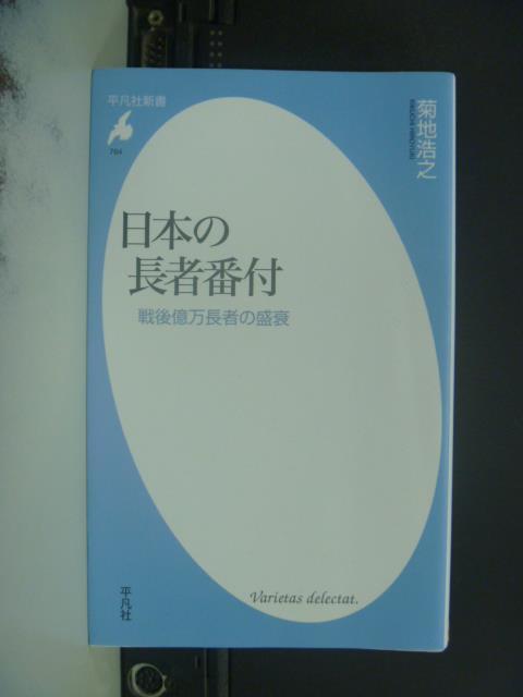 【書寶二手書T1/社會_OIL】日本長者番付_日文書_菊地浩之
