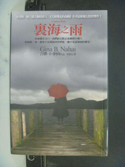 【書寶二手書T1/一般小說_KHX】裏海之雨_李靜宜, 吉娜.B