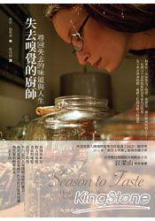 失去嗅覺的廚師:尋回失去的味道與人生
