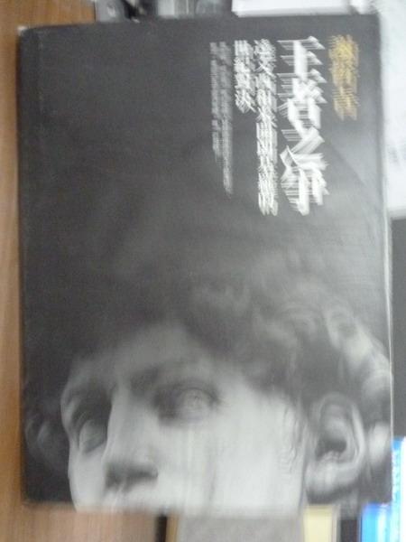 【書寶二手書T1/藝術_PNI】王者之爭-達文西和米開朗基羅的世紀對決_謝哲青