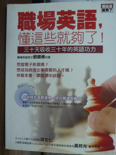 【書寶二手書T1/語言學習_PJV】職場英語,懂這些就夠了!_劉國棟_有CD