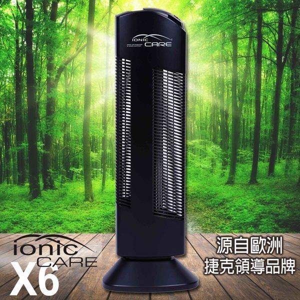 *╯新風尚潮流╭* Ionic-care X6 防霧霾 免濾網 空氣淨化機 空氣清淨機 Ionic-care-X6