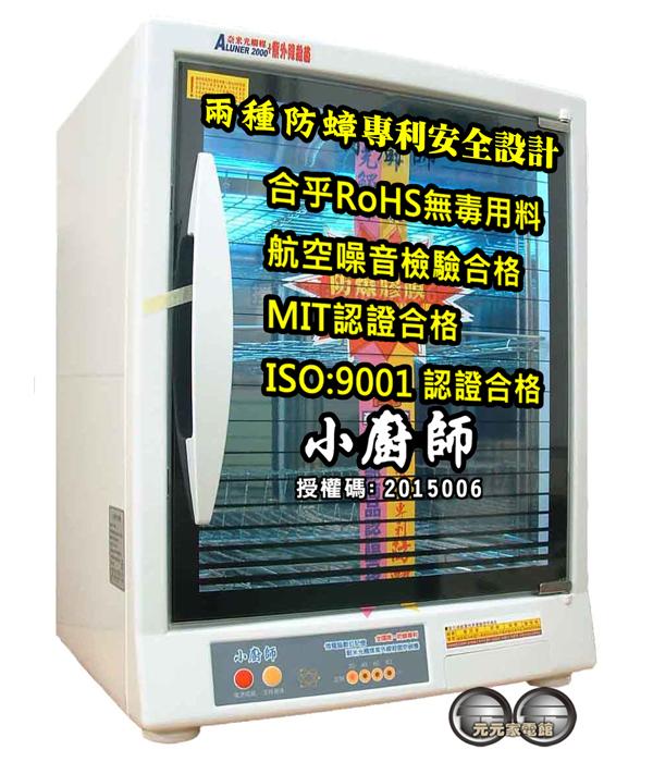 小廚師 光觸媒 紫外線殺菌三層 烘碗機 TF-989A