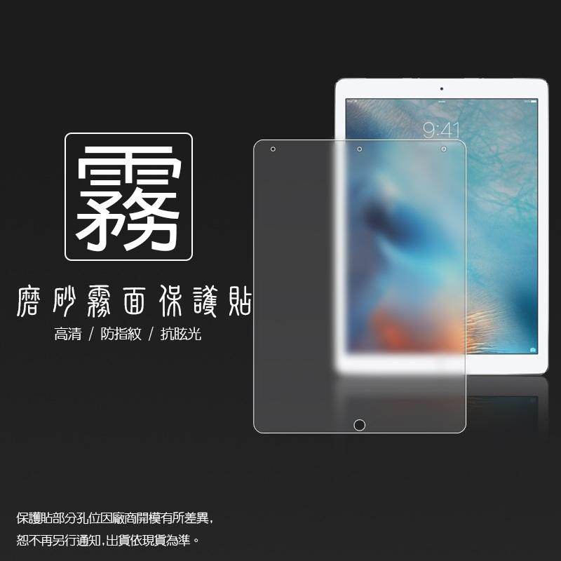 霧面螢幕保護貼 Apple iPad Pro 12.9 吋 平板保護貼