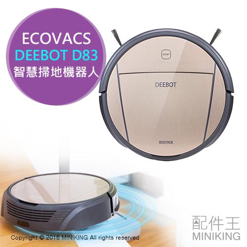 【配件王】日本代購 一年保 ECOVACS DEEBOT D83 智慧 掃地機器人 掃地 吸地 拖地