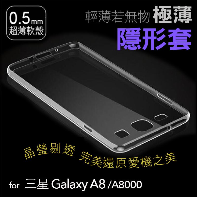☆三星Galaxy A8 手機保護套 0.5mm矽膠超薄透明隱形套 Samsung A8000 TPU透明軟背殼