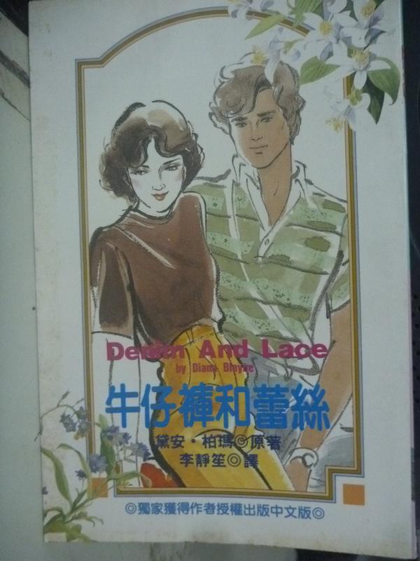 【書寶二手書T9/言情小說_HRB】牛仔褲和蕾絲_黛安.柏瑪