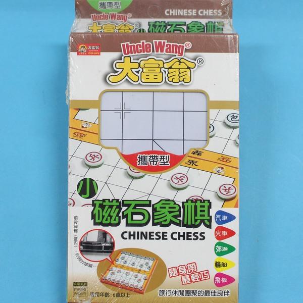 大富翁攜帶型磁石象棋 G-502 小磁性象棋/一個入{定120}