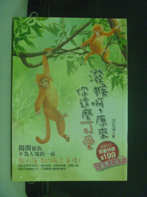 【書寶二手書T1/一般小說_IAJ】潑猴啊,原來你這麼可愛_沈石溪
