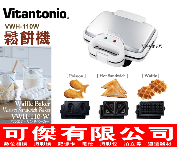 可傑 日本 Vitantonio 鬆餅機 VWH-110W 高溫快速 附3種烤盤 鬆餅 鯛魚燒 變化多樣 做超好吃點心