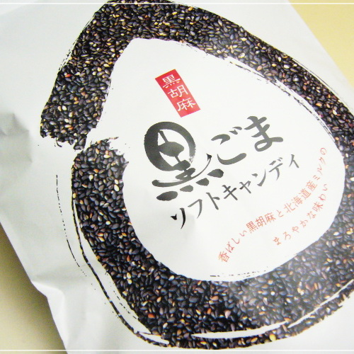 Romance羅曼司黑芝麻軟糖(100g) ロマンス製菓 黒ごまソフトキャンディ