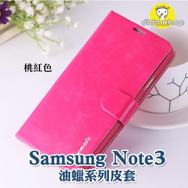 Samsung Galaxy Note3   掀蓋式手機皮套 手機殼 矽膠殼 (XN027) 【預購】